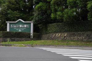 住宅地とゴルフ倶楽部のメインゲート