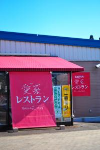 愛菜レストラン外観DSC_0060