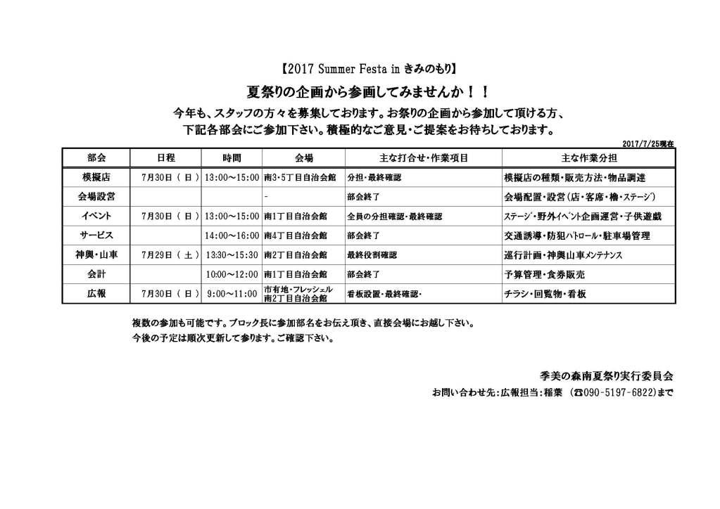 ホームページ用部会日程