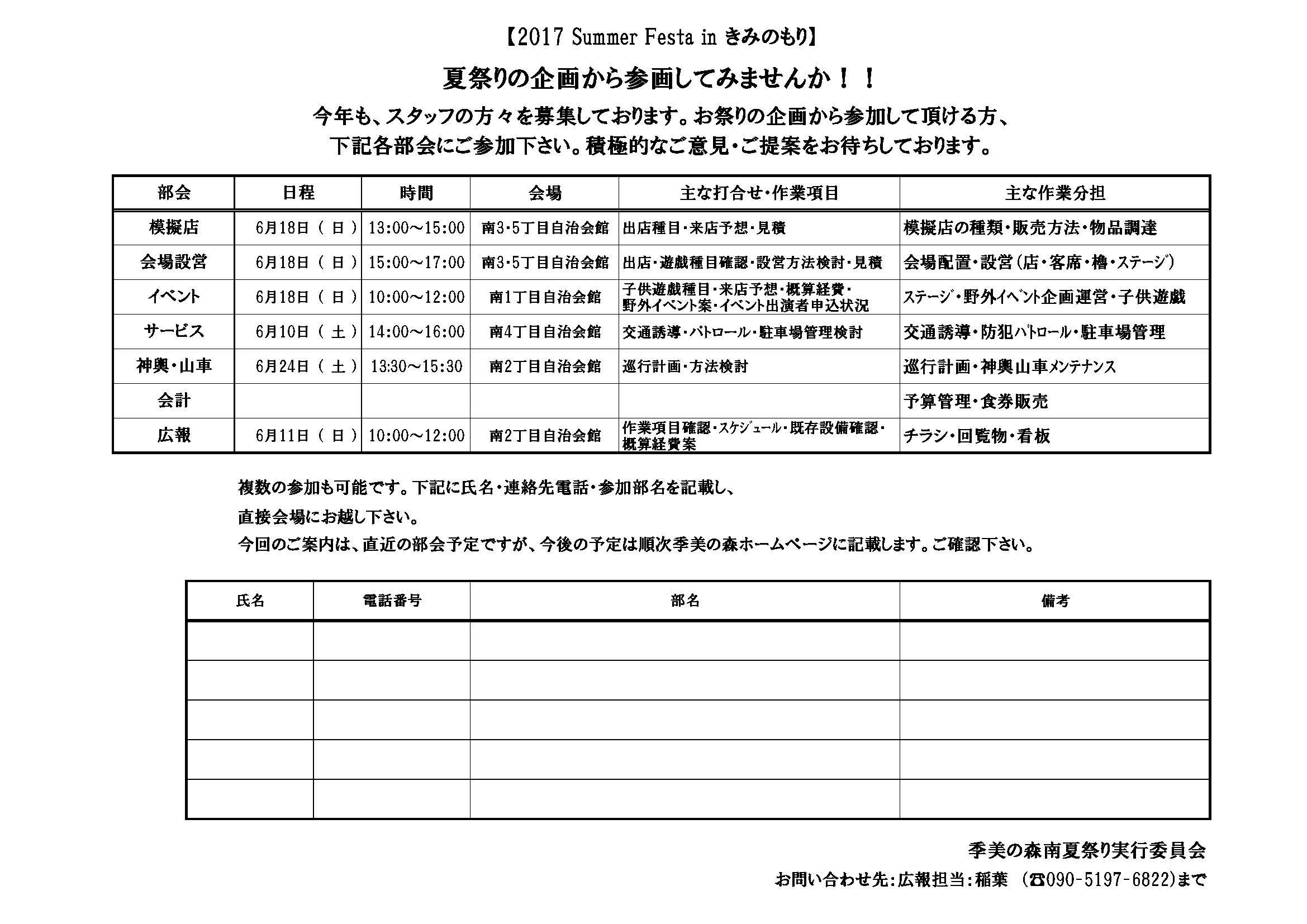 夏祭りスッタフ募集03