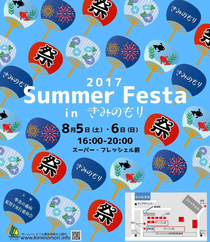 夏祭りHP用_ページ_1