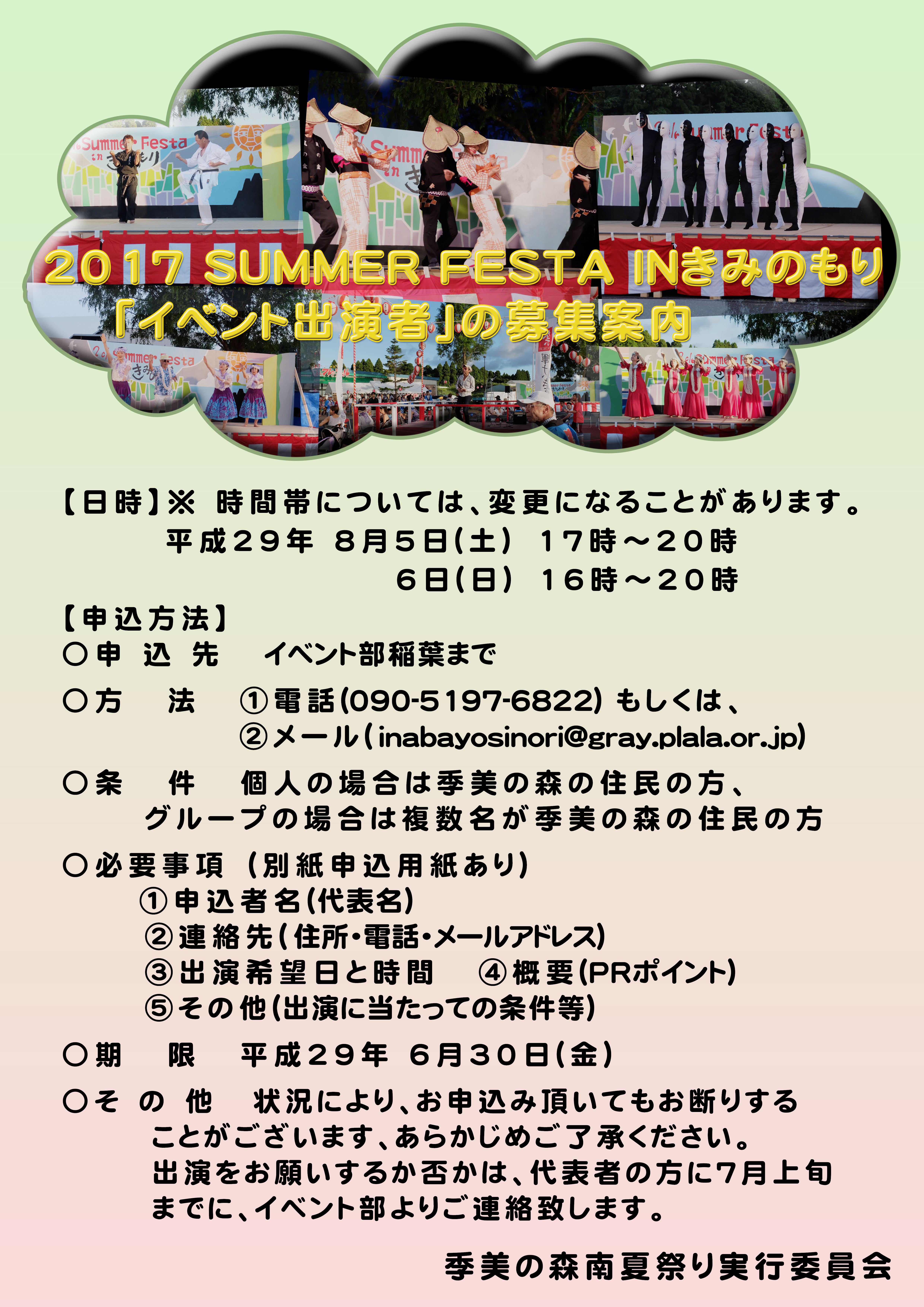 2017夏祭りイベント募集