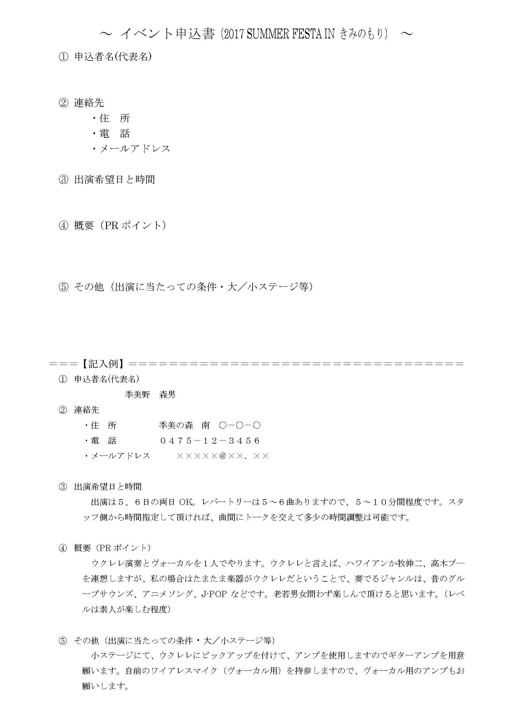 2017夏祭イベント申込書
