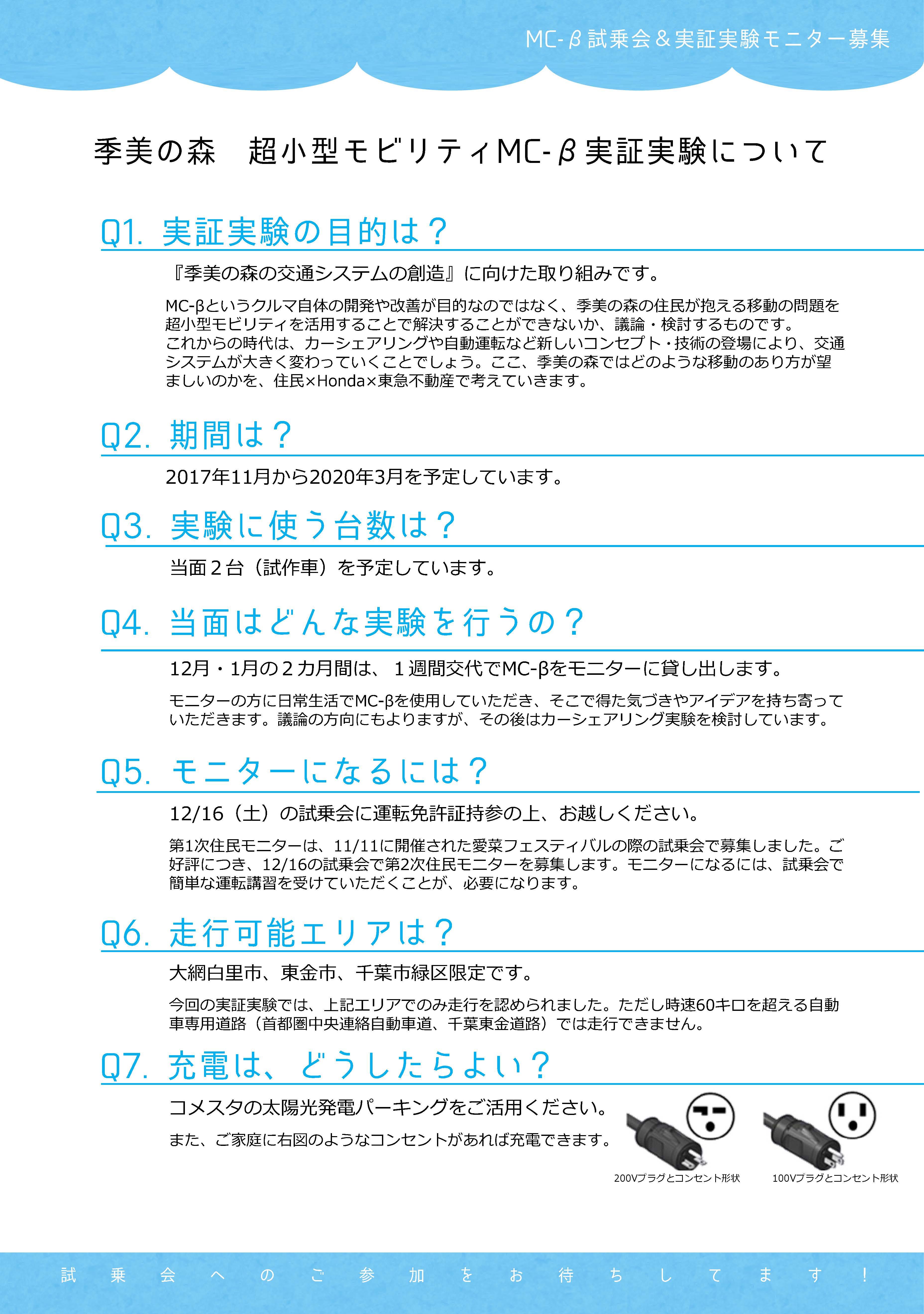 追加試乗会_1201_final_ページ_2