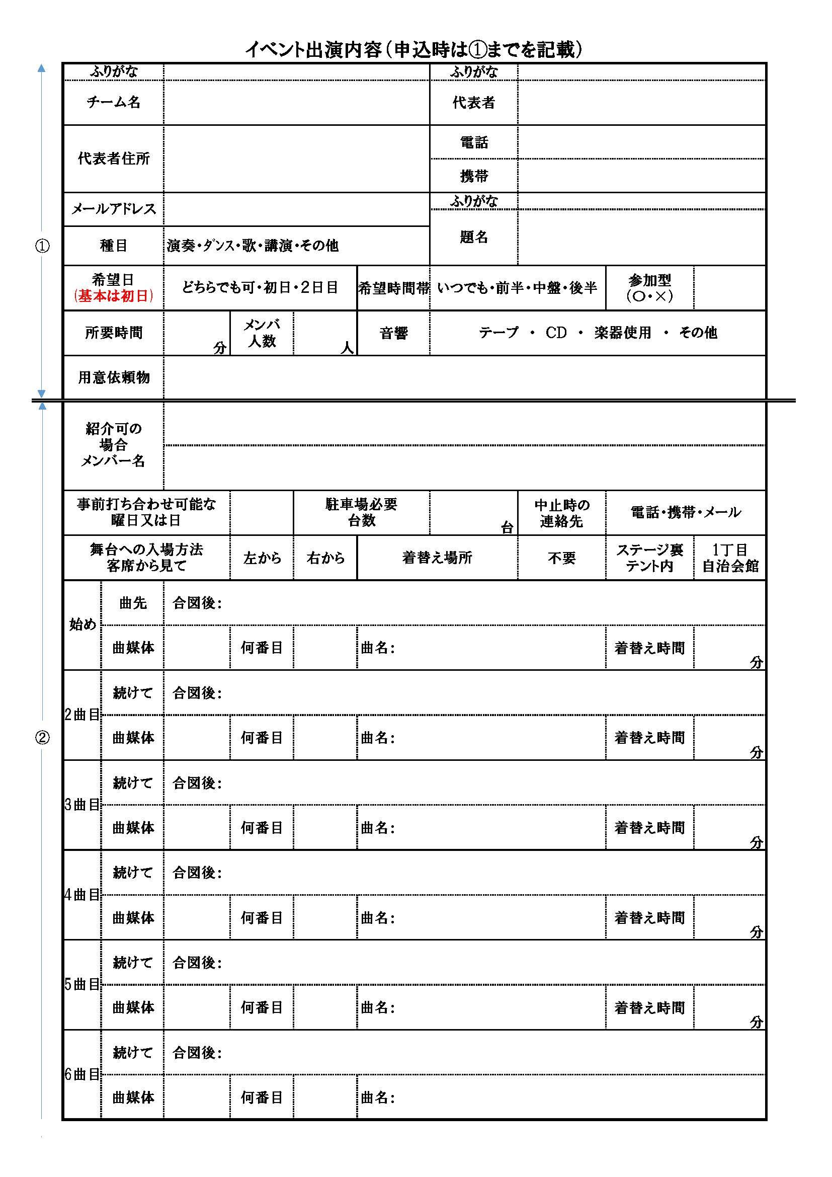 季美の森祭り2018出演内容_メール用_ページ_1
