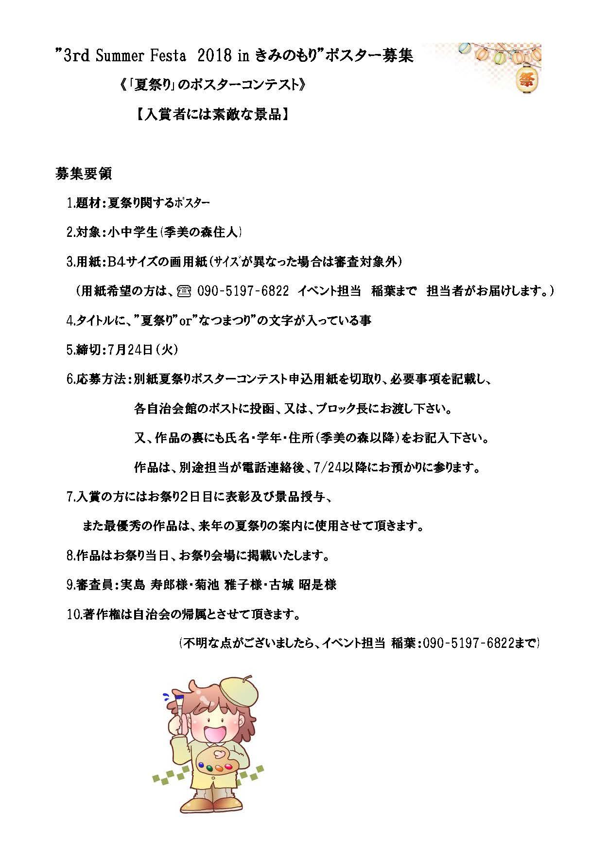 2.5.2 ポスターコンテスト_募集