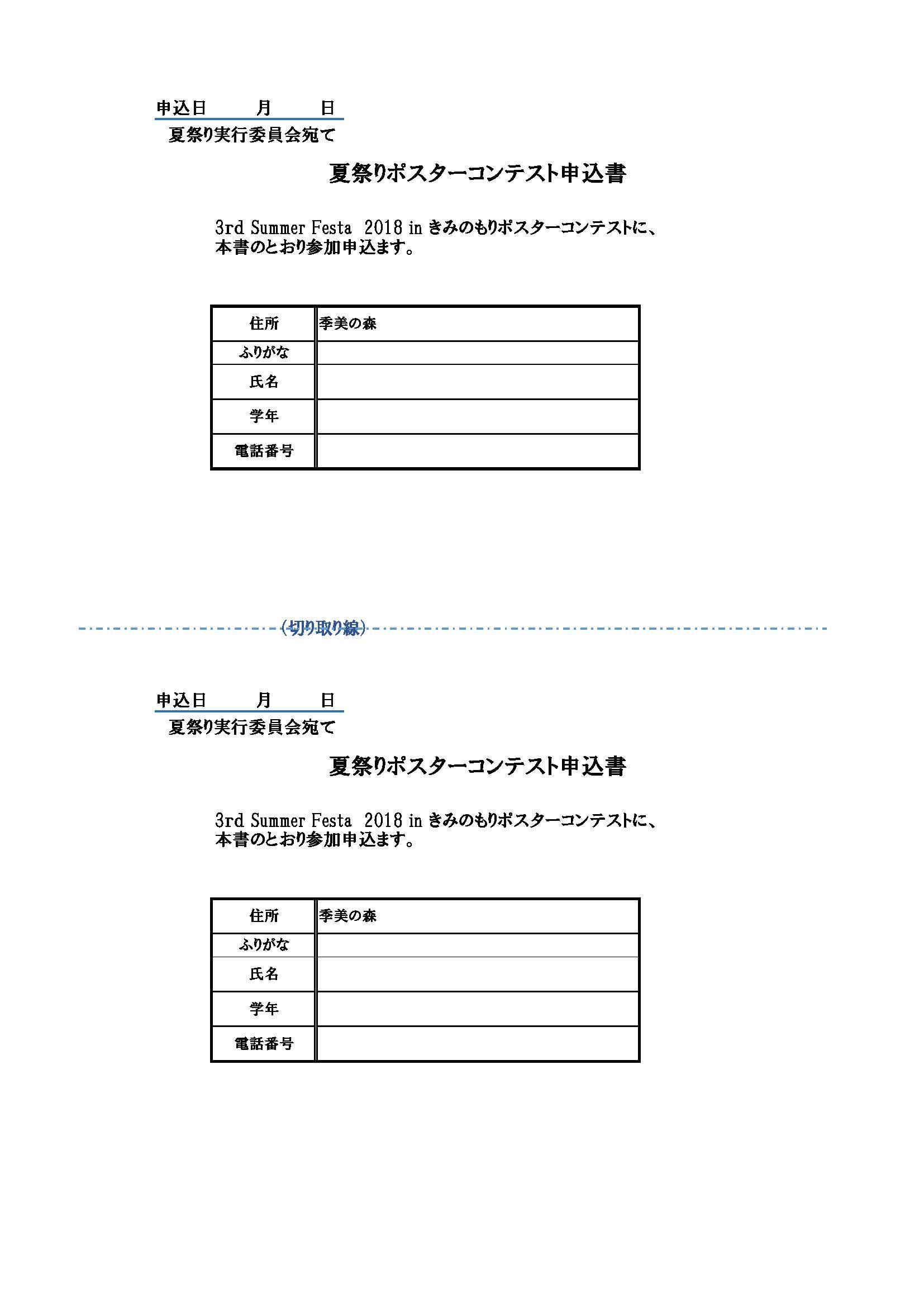 2.5.2 ポスターコンテスト_申込用紙