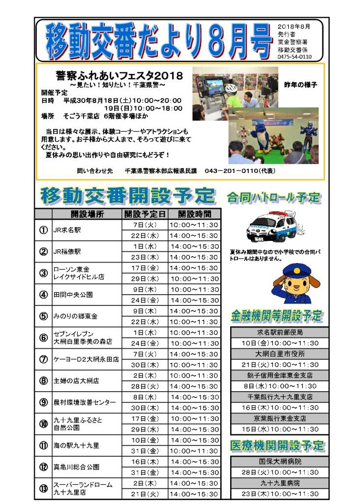 idoukouban8-001
