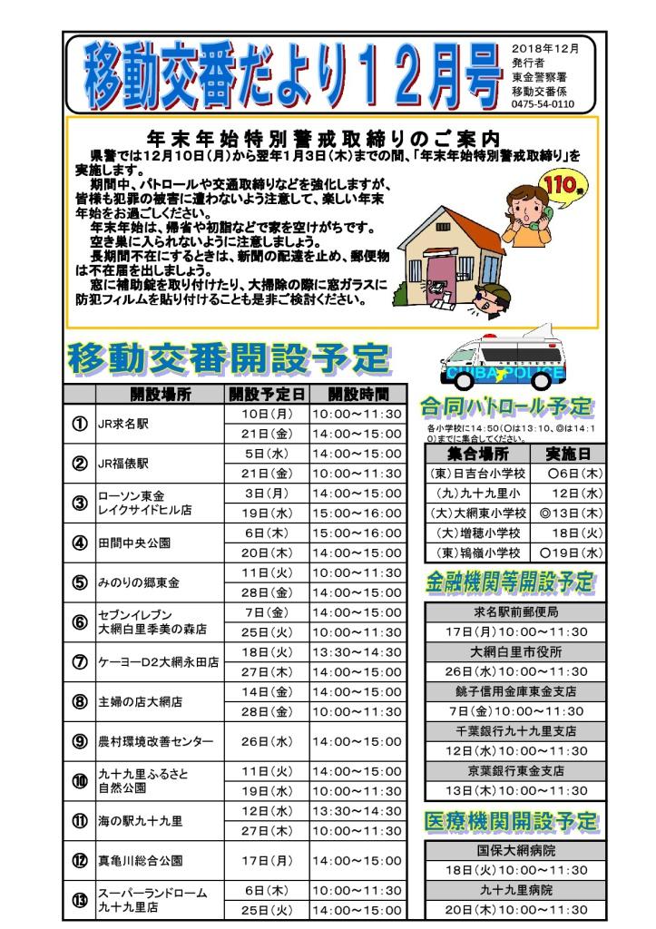 idoukoubannH30.12-001