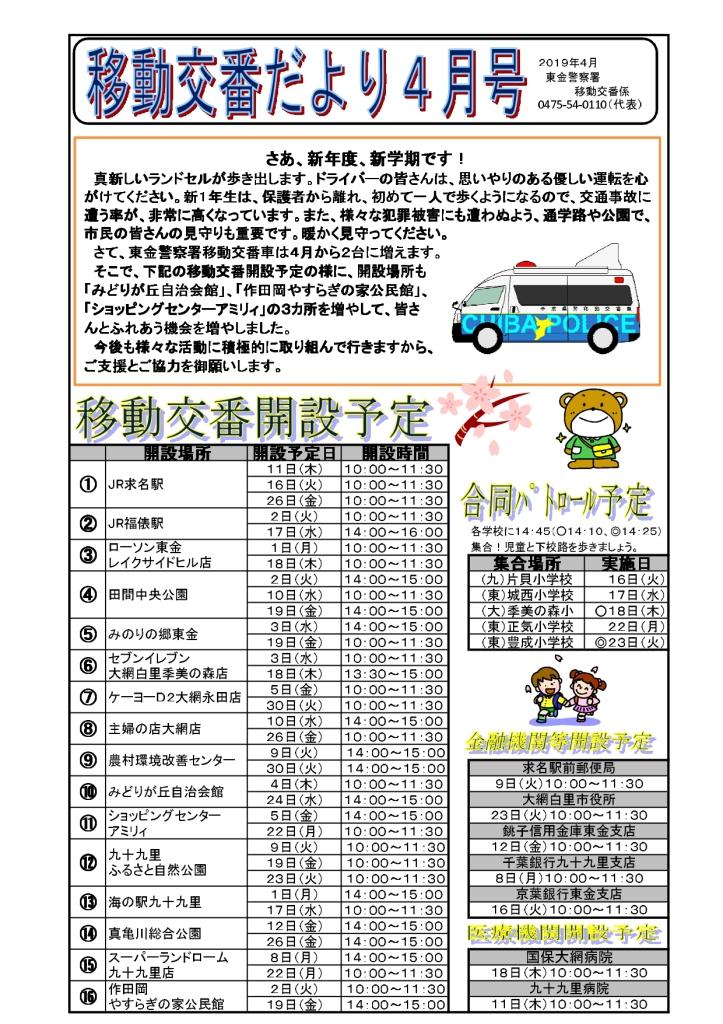 idoukoubanH3104_page-0001