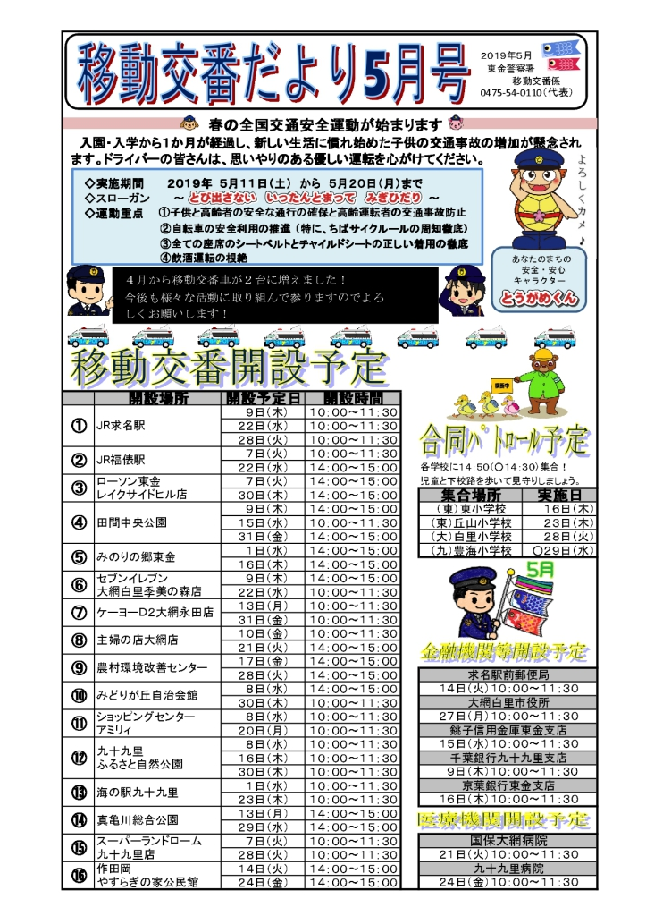 idoukoubanH3105_page-0001