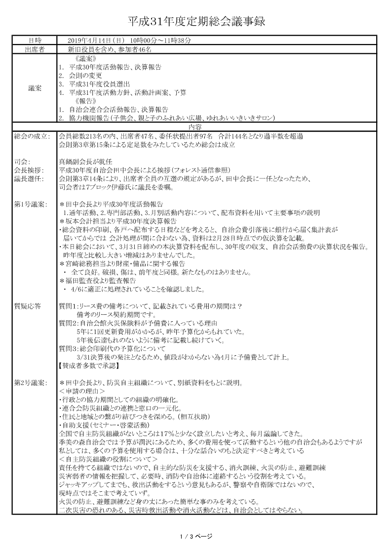 S4自治会平成31年度定期総会議事録-page1
