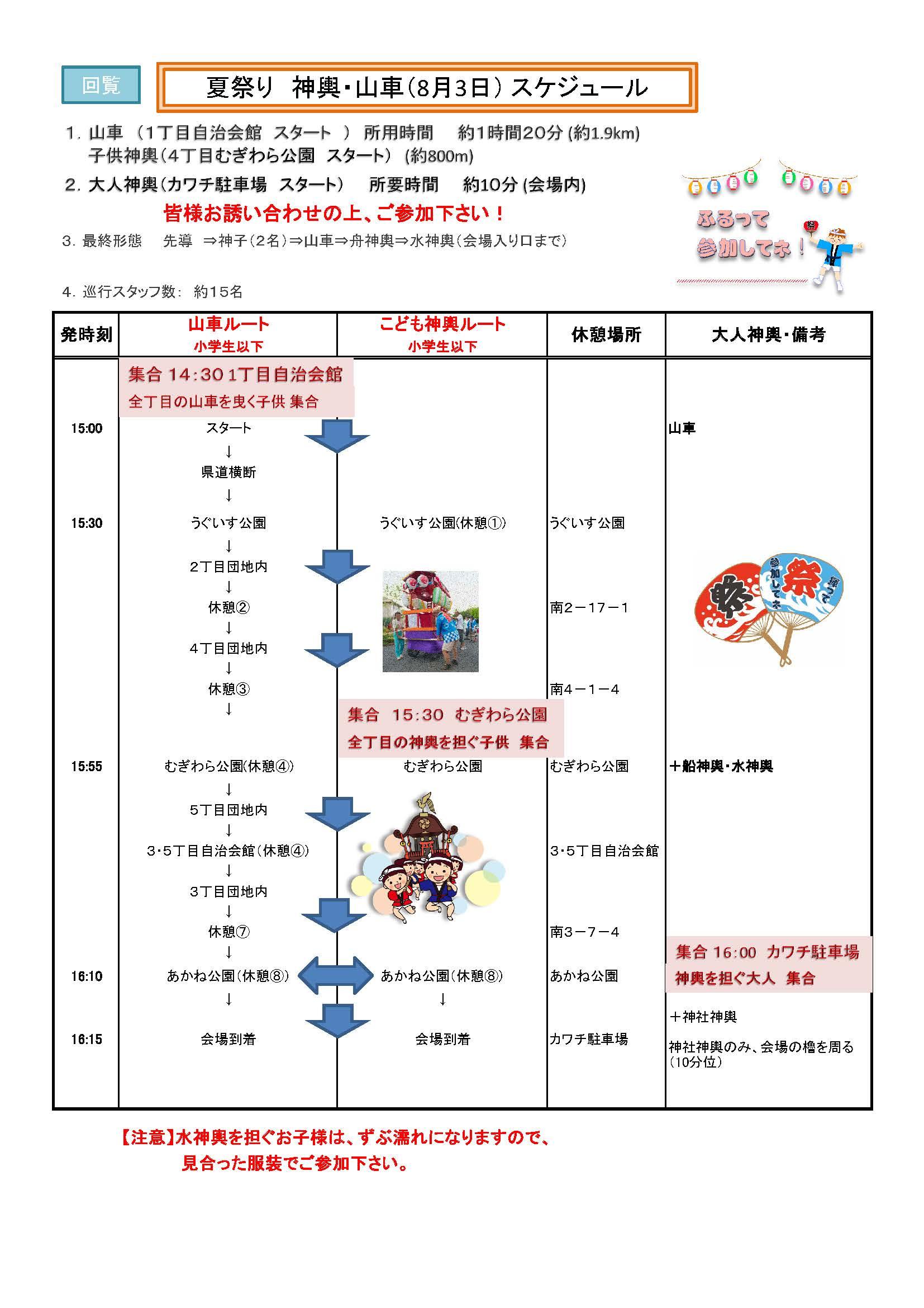 神輿・山車巡行計画表(2019版)