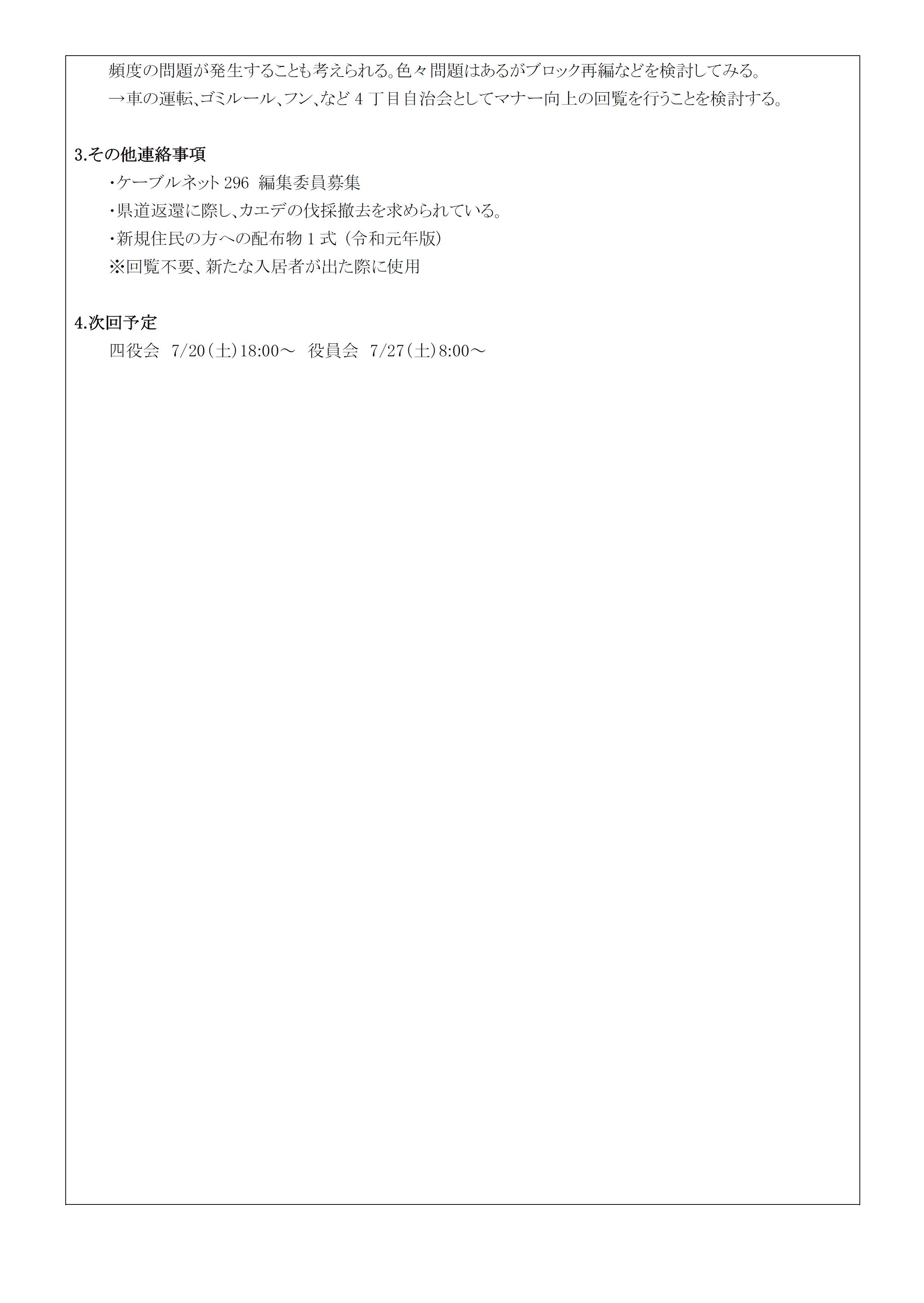 2019第3回役員会議事録P3