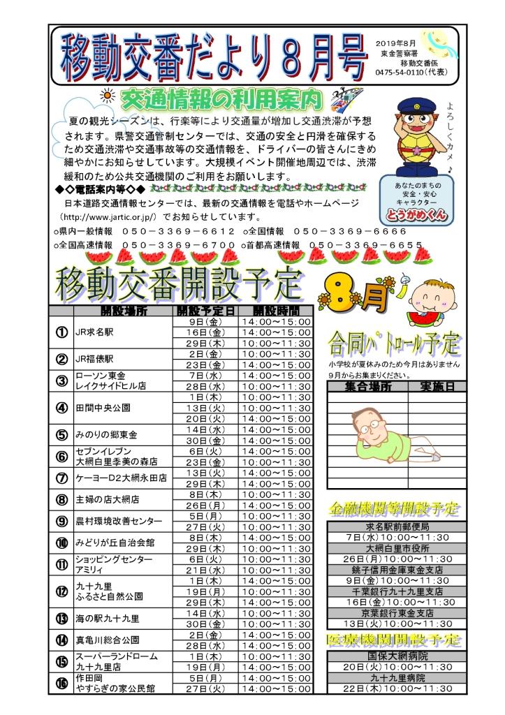 idoukoubannH3108_page-0001