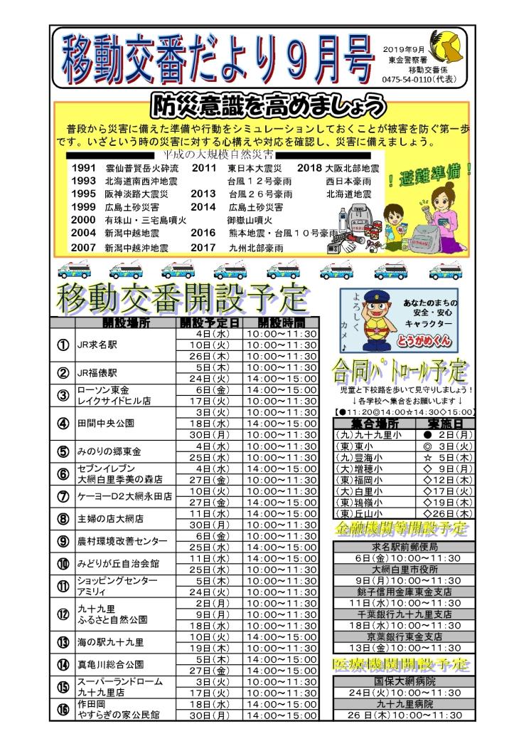 idoukoubannH3109_page-0001