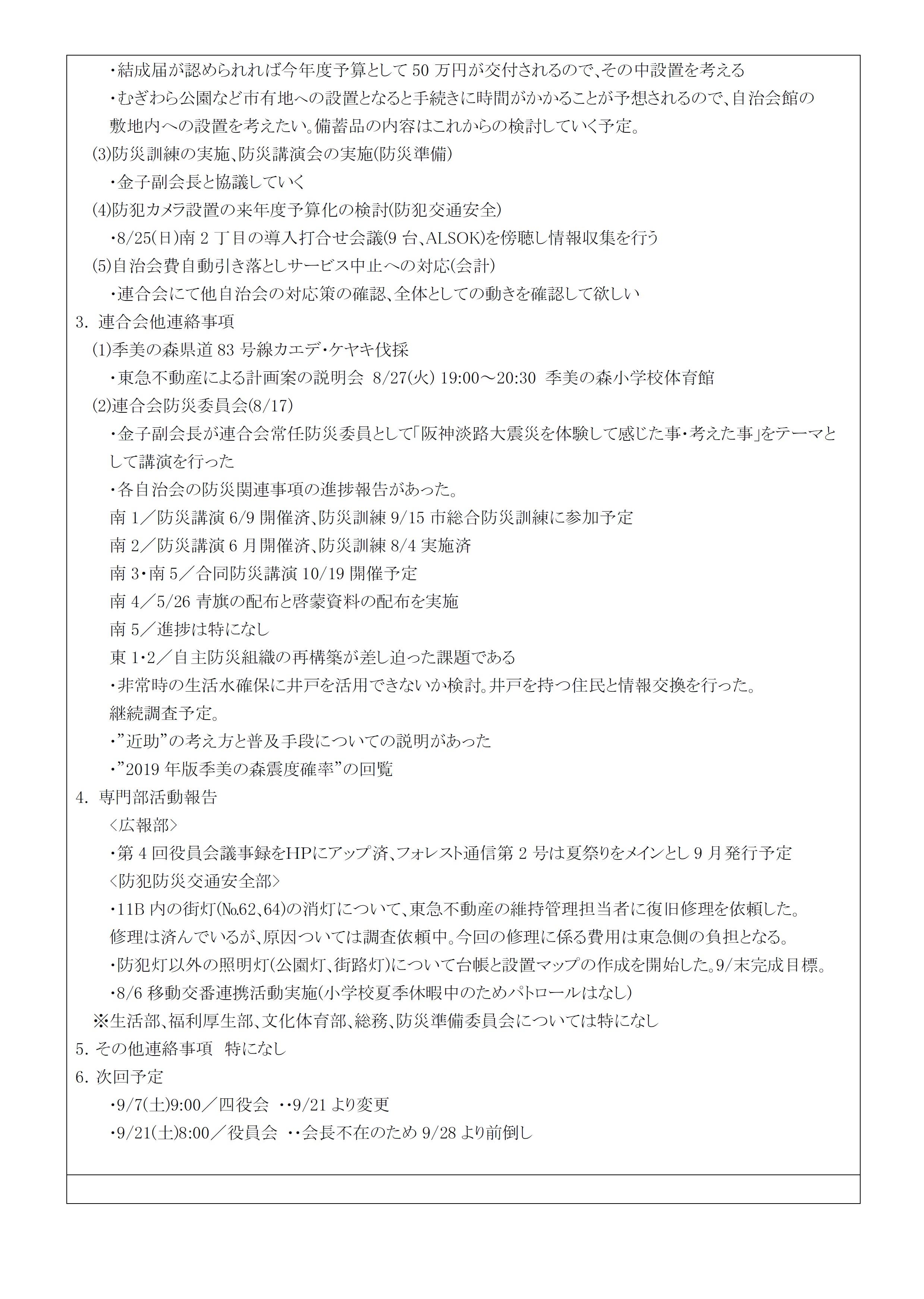 2019第5回役員会議事録P2