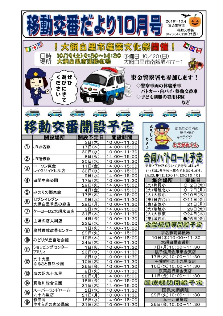 idoukoubannH3110_page-0001