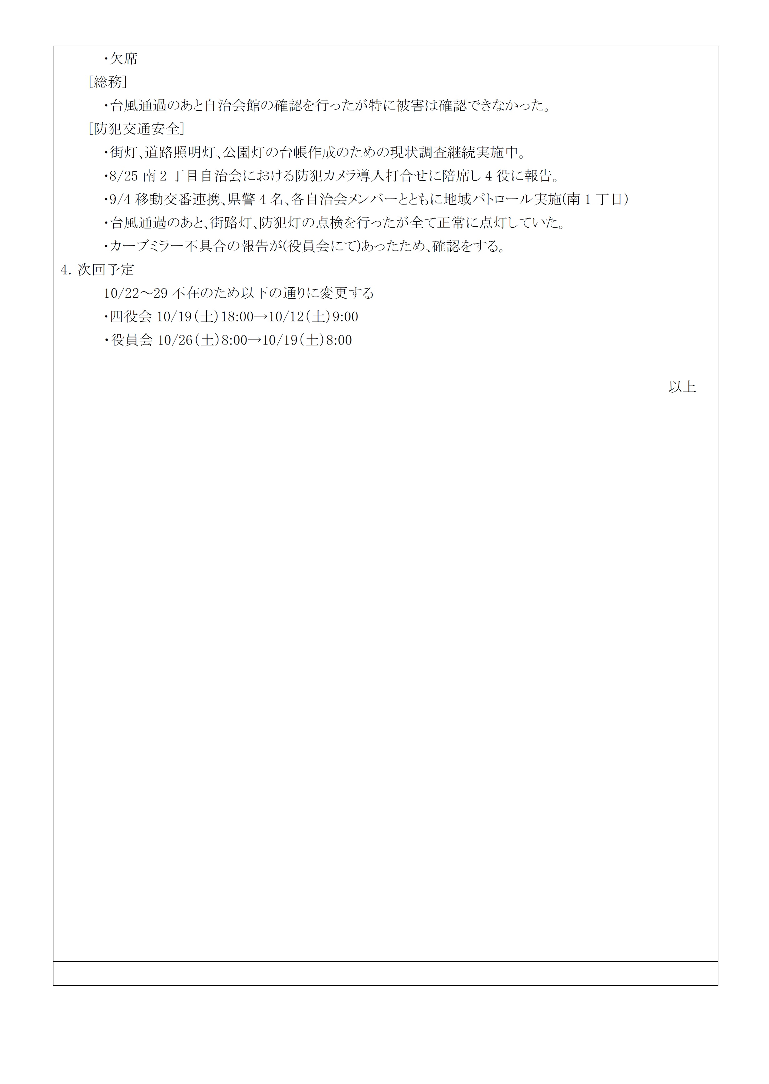2019第6回役員会議事録P3