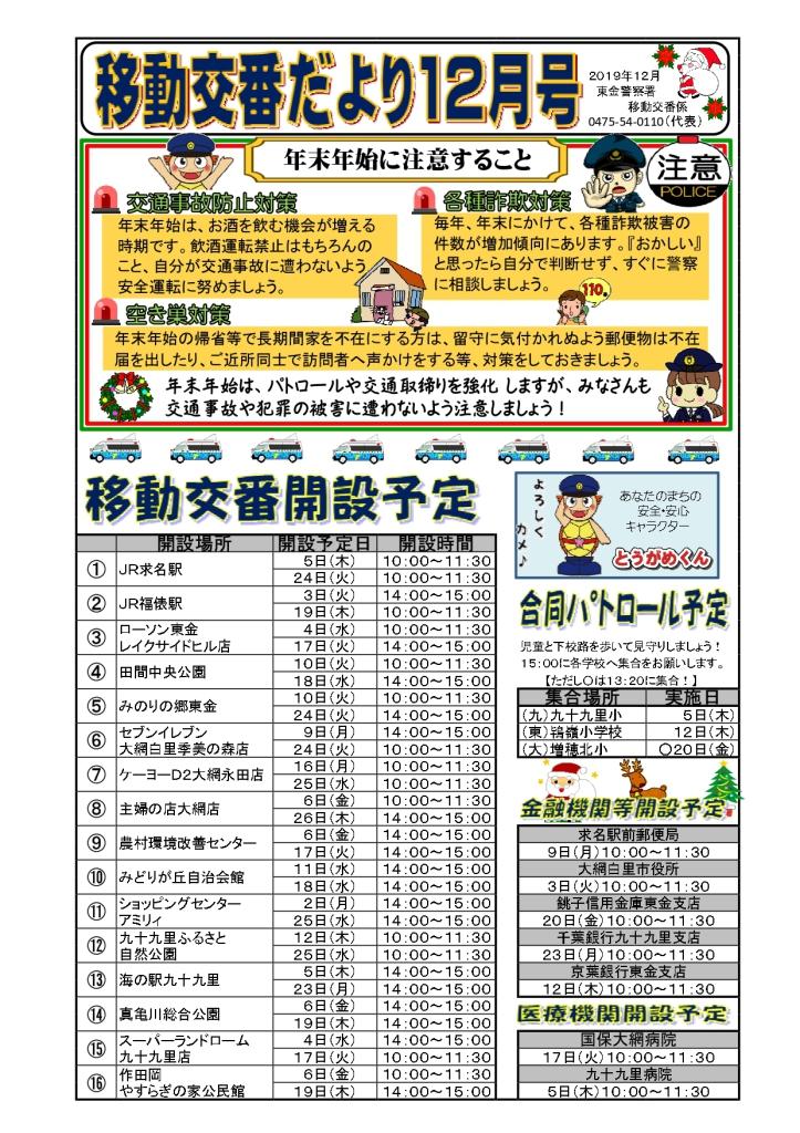 idoukoubannH3112_page-0001