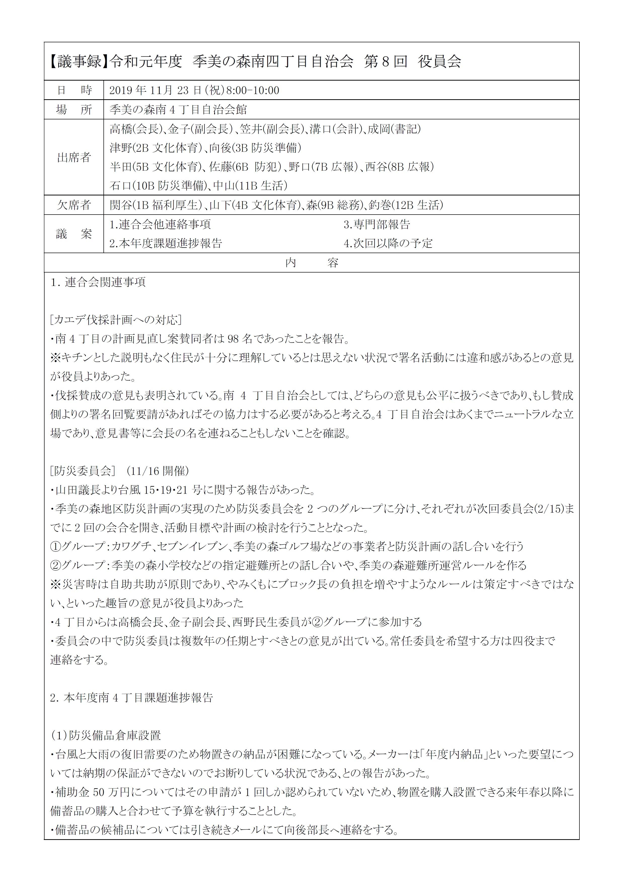 2019第8回役員会議事録P1