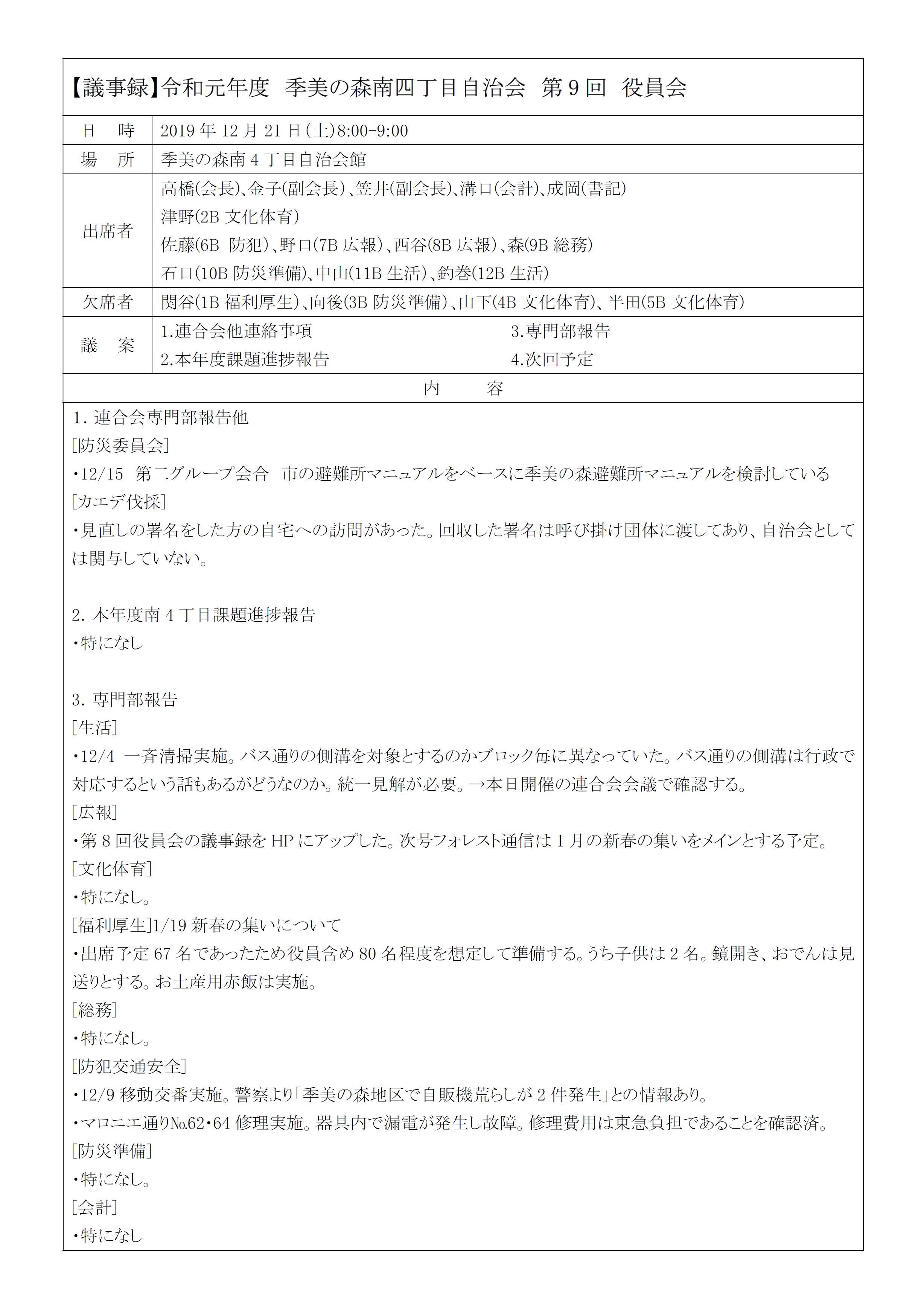 2019第9回役員会議事録P1