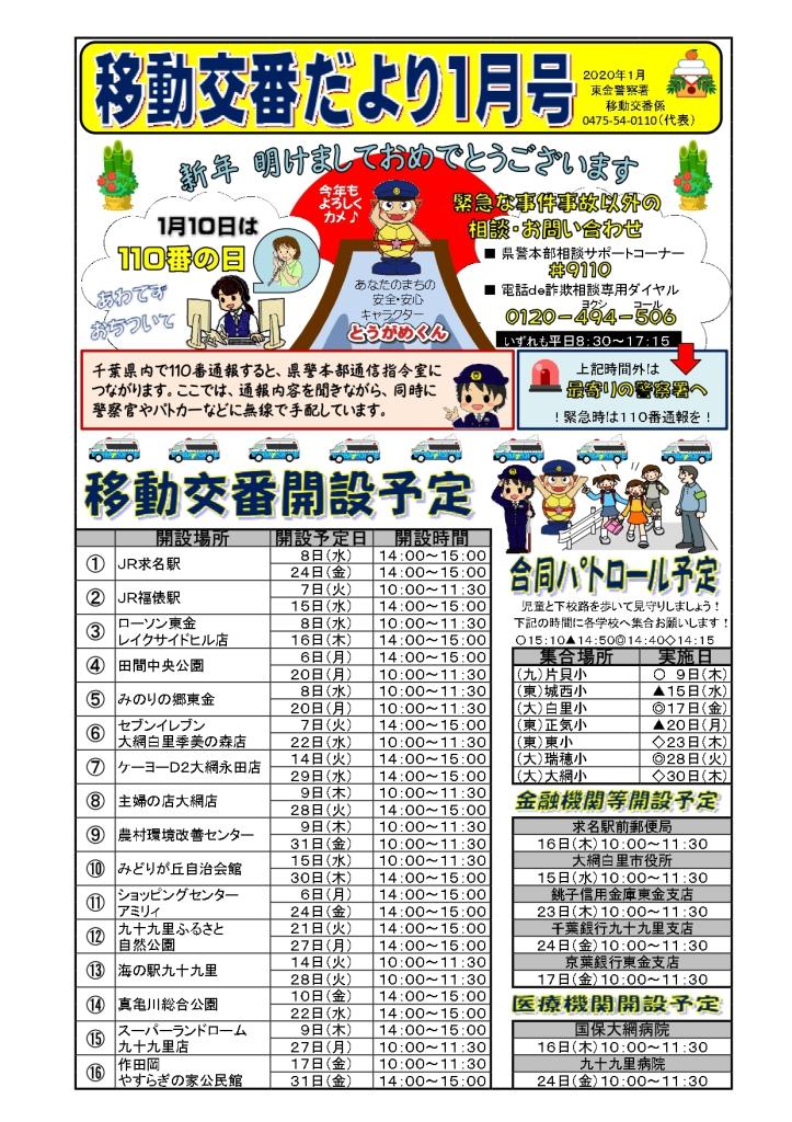 idoukoubannR0201_page-0001 (1)