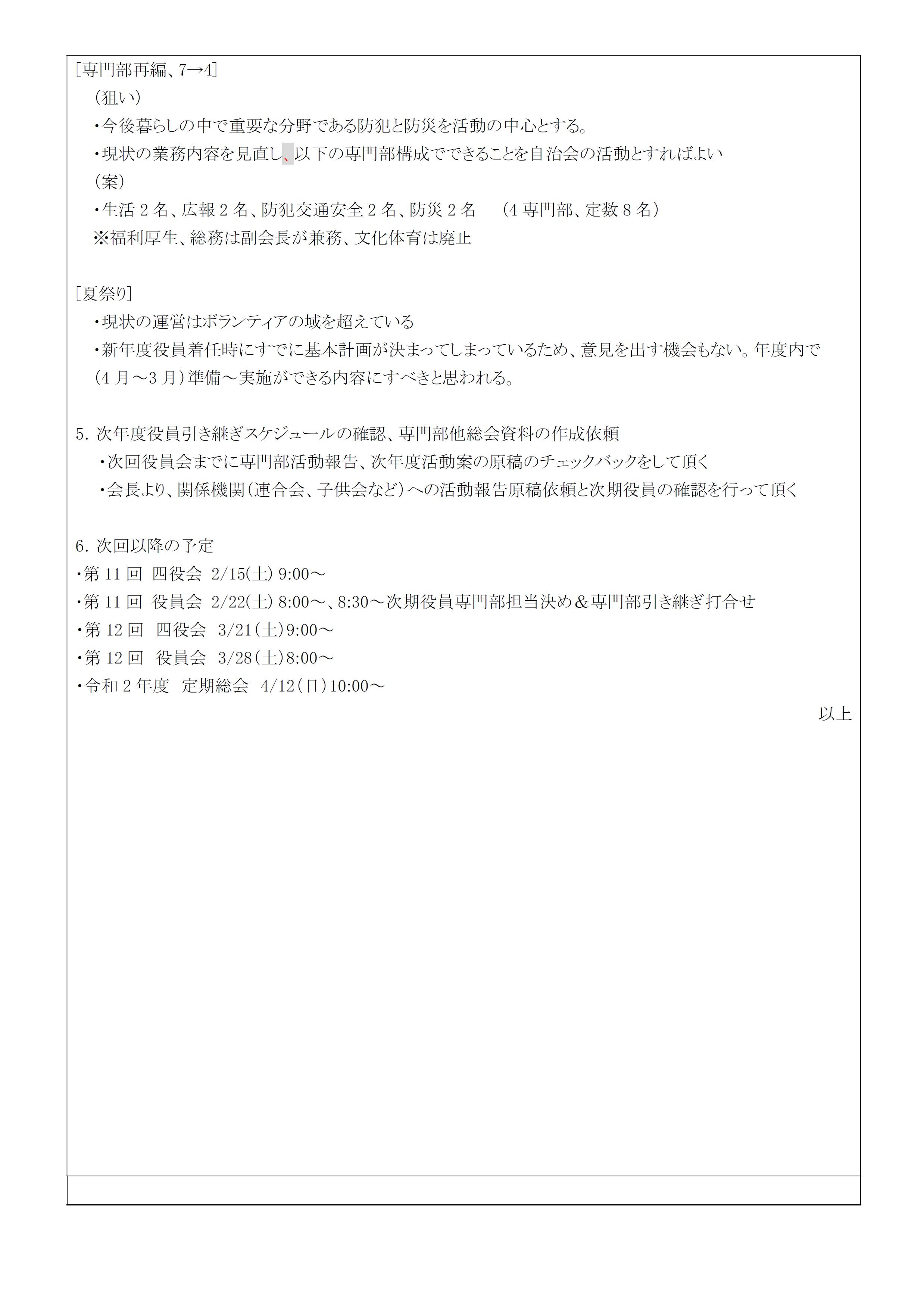 2019第10回役員会議事録P2