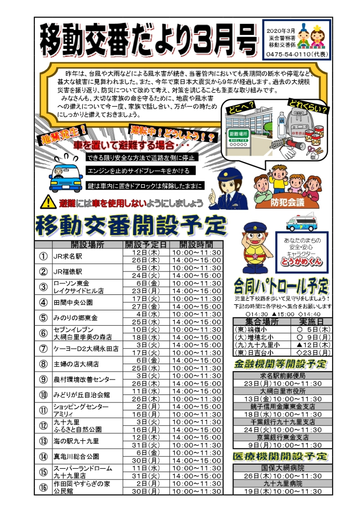 idoukoubannR0203_page-0001 (1)