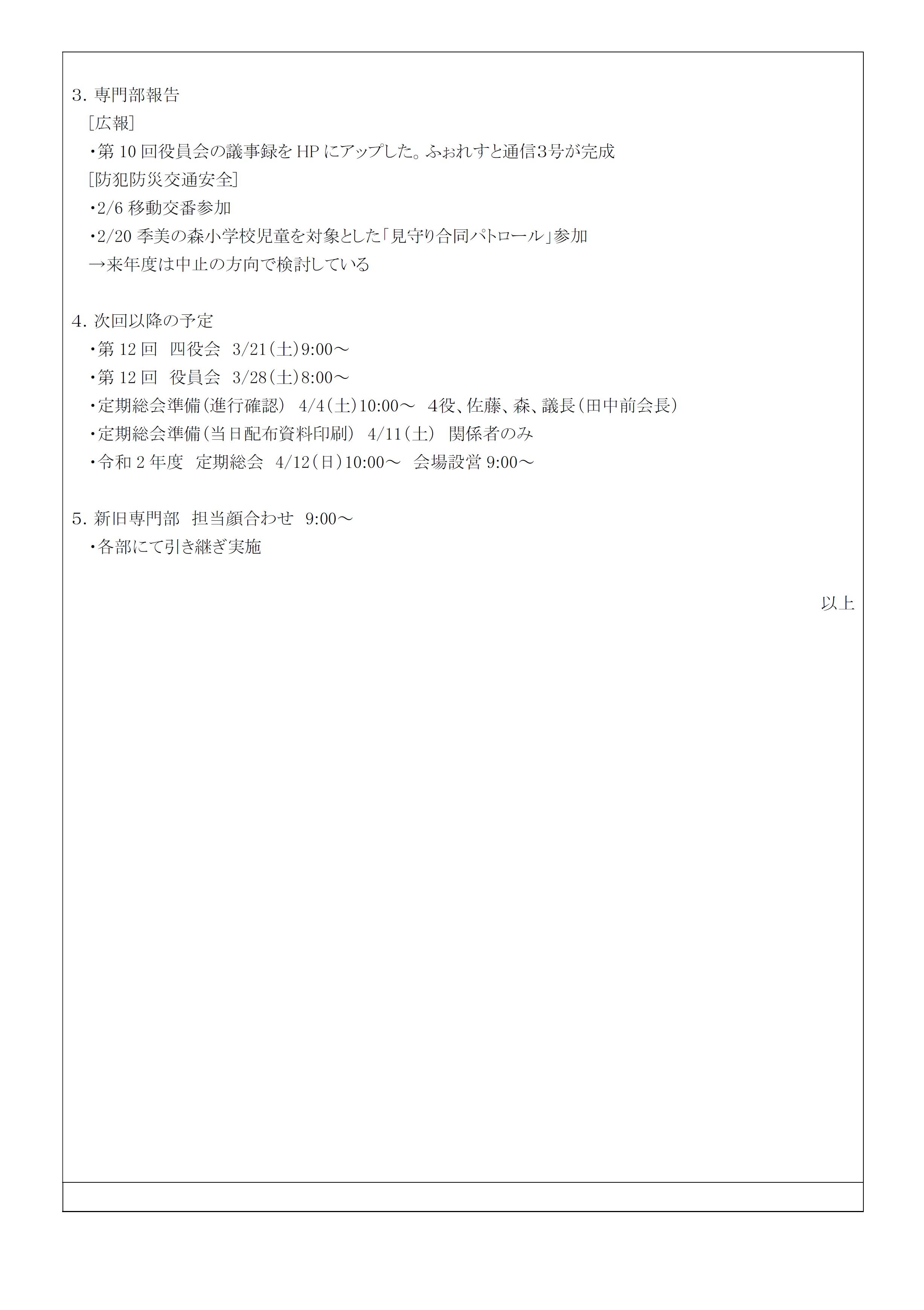 2019第11回役員会議事録P2