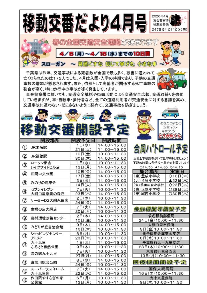 idoukoubannR0204_page-0001 (1)