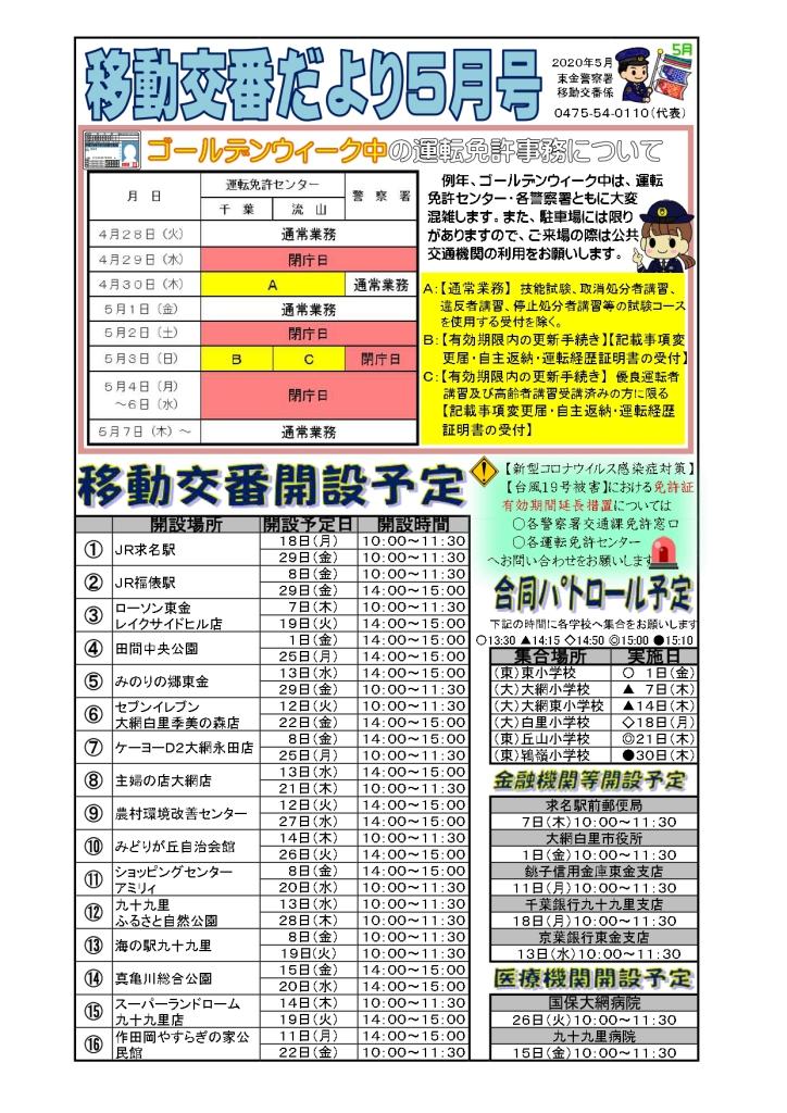 202005idoukouban_page-0001 (1)