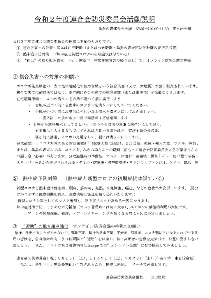 令和2年度防災委員会活動説明_page-0001