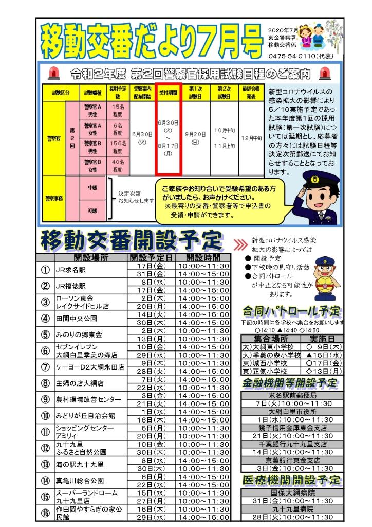 202007idoukouban_page-0001 (3)