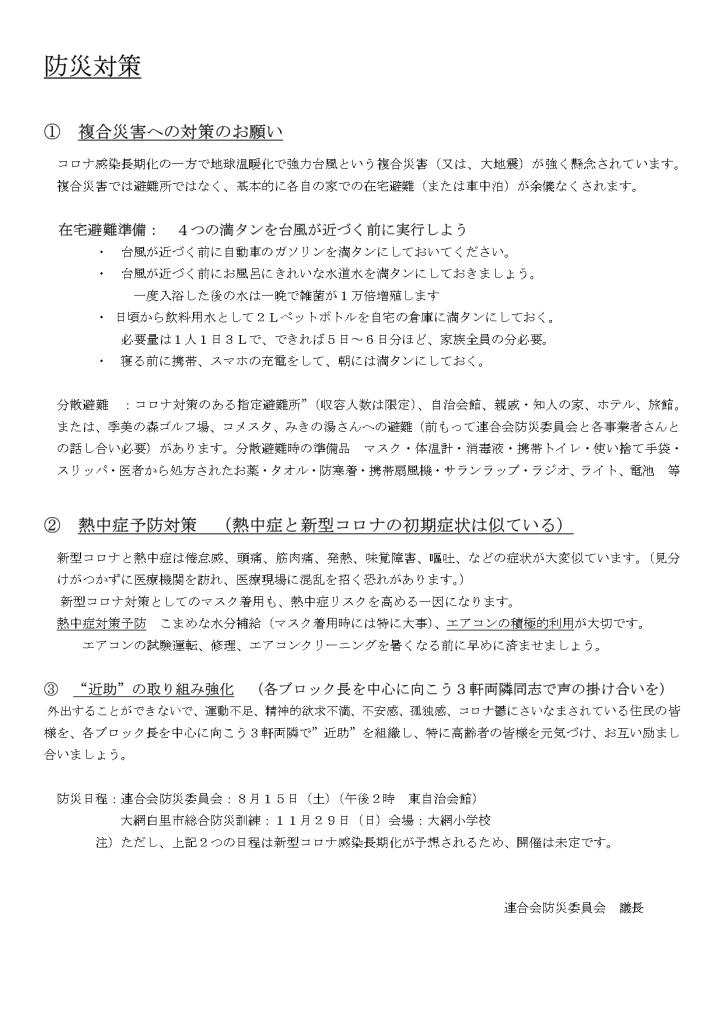 令和2年度防災委員会活動説明7月25日_page-0003