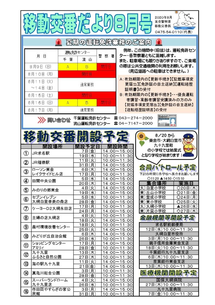 202008idoukouban_page-0001