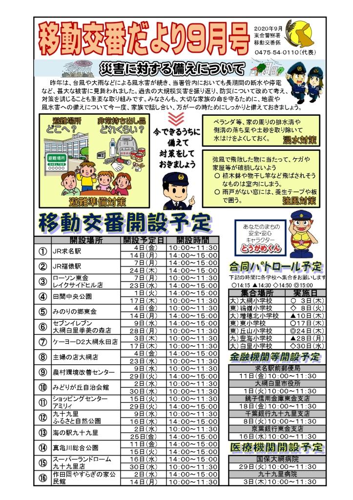 idoukouban202009_page-0001