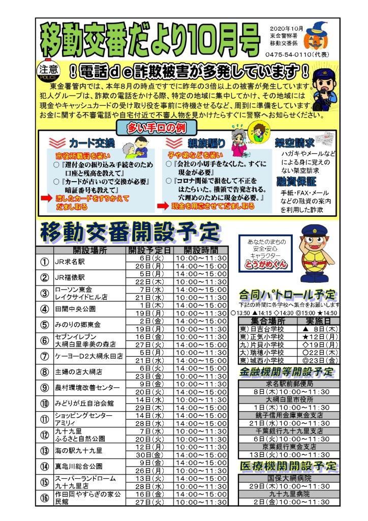 202010idoukouban_page-0001