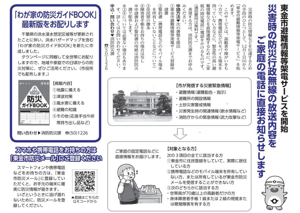 koho_togane_2020_1201_2p copy_page-0001 (1)
