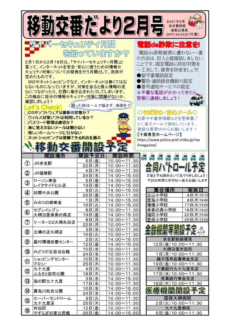idoukouban2102_page-0001