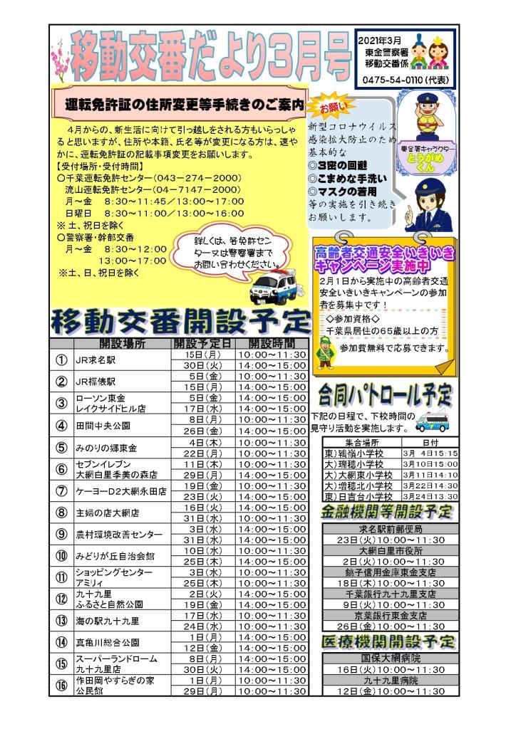 idokouban2103_page-0001