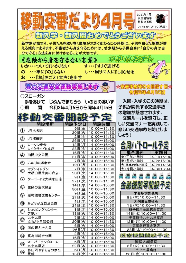 2104idoukouban_page-0001 (6)