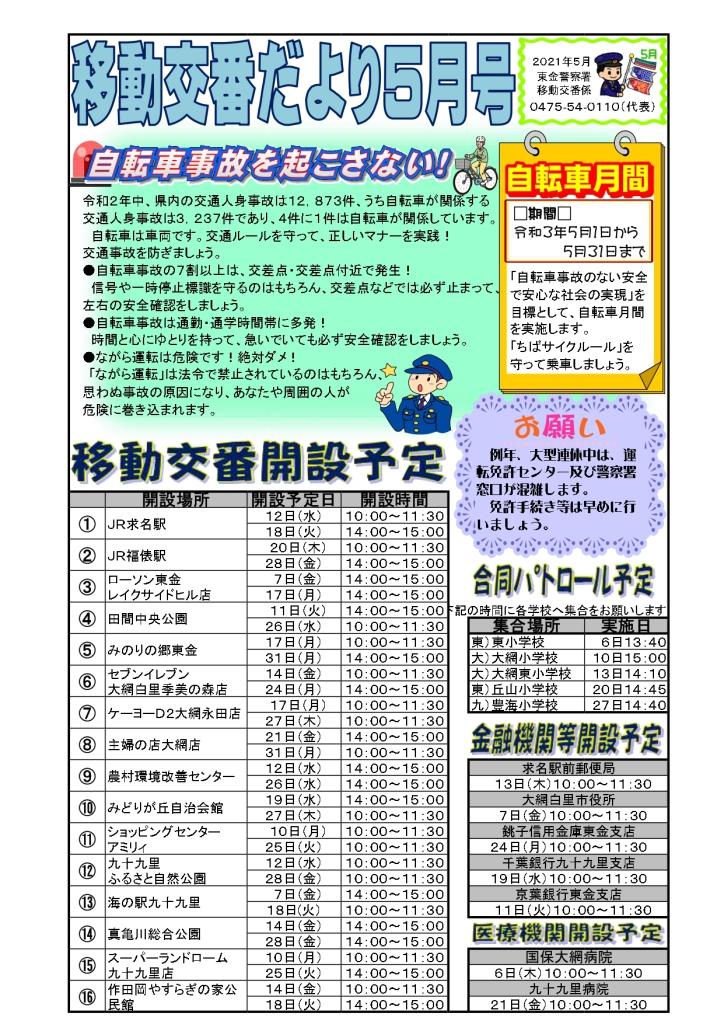 2105idoukouban_page-0001