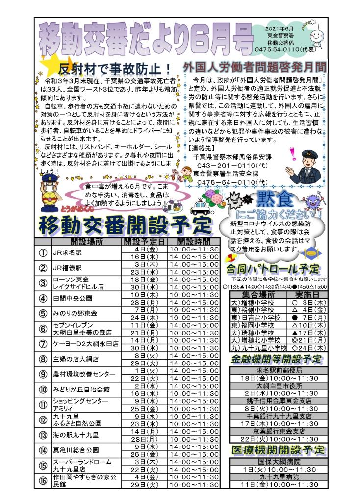 2106idoukouban_page-0001