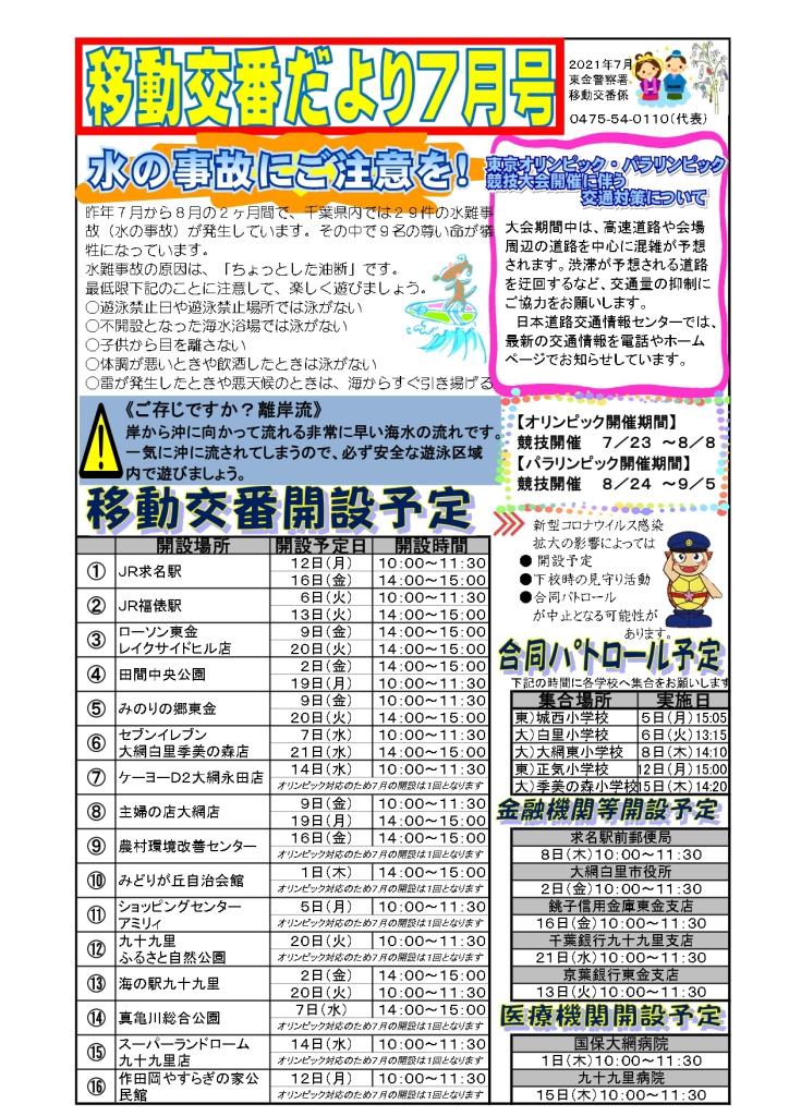 idoukouban7gatu_page-0001