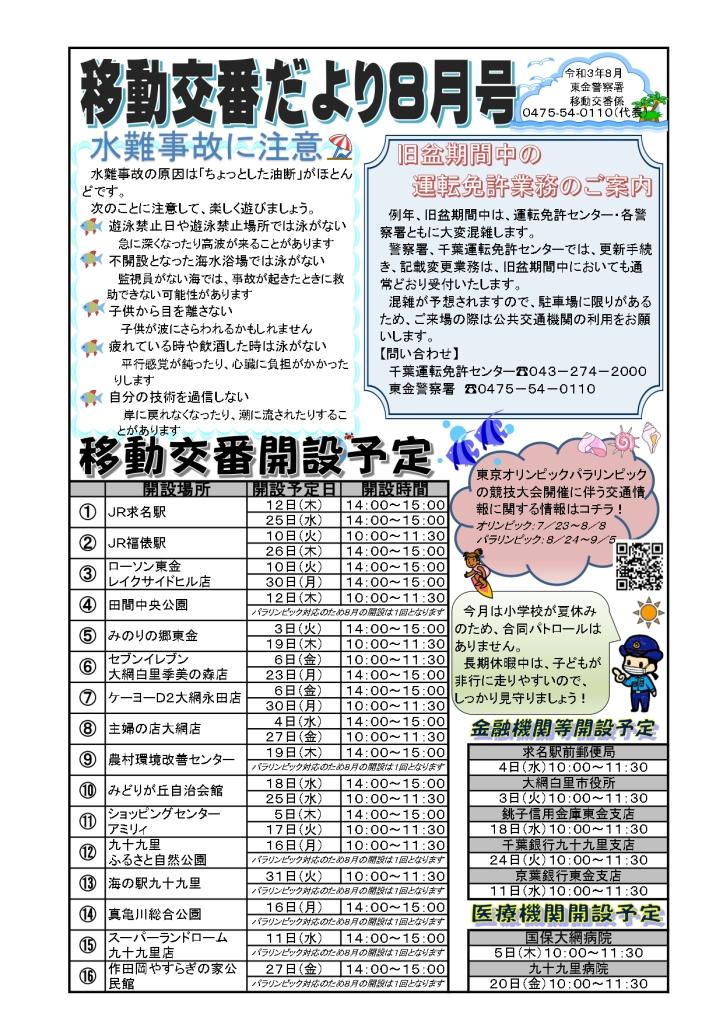 idoukouban 8gatsu_page-0001